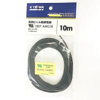 UL1007  AWG18  L=10m  パック  黒