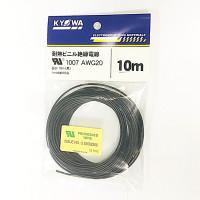UL1007  AWG20  L=10m  パック   黒