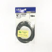 UL1007  AWG24  L=10m  黒