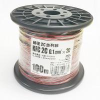 KFC 0.1sq X2C 赤/黒  細径2心並列線 100m巻