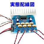 TAA4100KIT N-spec  デジタルオーディオアンプ  100W X 4ch